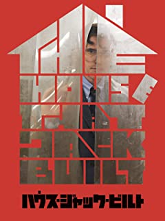 ハウス・ジャック・ビルト(R18+版)(字幕版)
