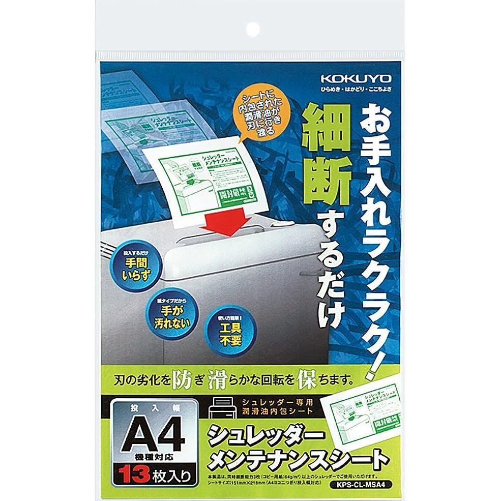 終わり驚くばかりツインコクヨ シュレッダーメンテナンスシート 13枚 KPS-CL-MSA4 【まとめ買い3冊セット】