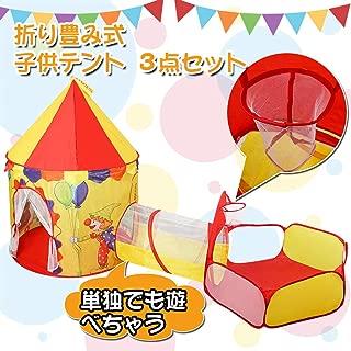 ZOTO 子供用 テントキッズ テント 子供室内テント 秘密基地 室内遊具 お祝いやプレゼントに  キッズ ボールテント ボールプール ボール ハウス テント 子供 室内 キッズ トンネル 子供用 子ども用 プレゼント おもちゃ 折りたたみ 遊具 誕生日 お祝い 子供の日 ギフト