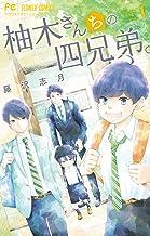 表紙: 柚木さんちの四兄弟。(1) (フラワーコミックス) | 藤沢志月