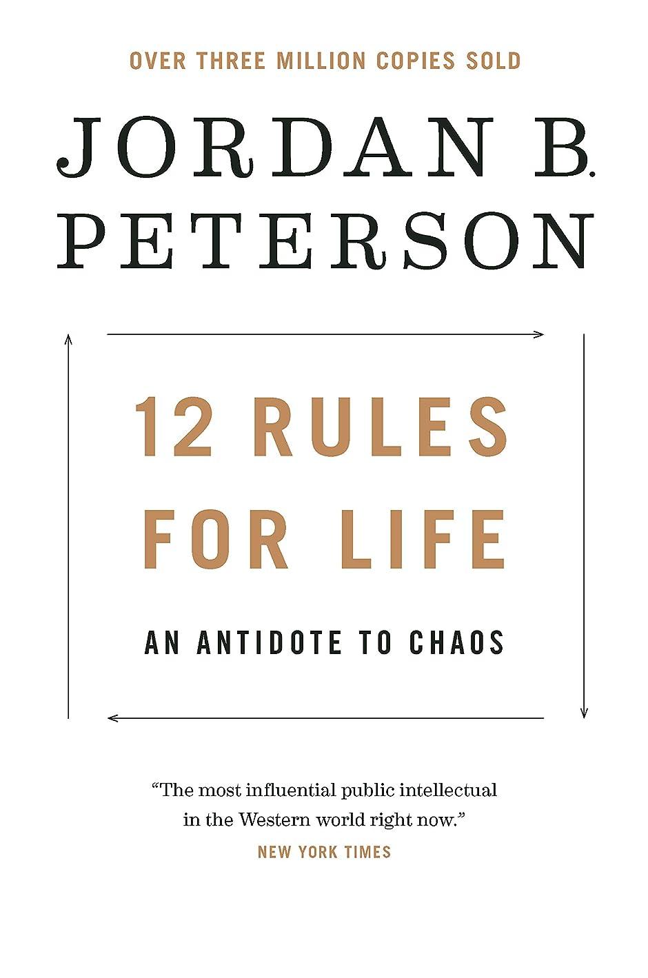 承認虫を数えるガム12 Rules for Life: An Antidote to Chaos (English Edition)