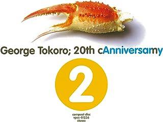 所ジョージ 20周年カニバーサミー2