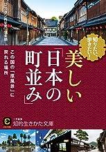 知りたい、歩きたい! 美しい「日本の町並み」: この国の「原風景」に戻れる場所 (知的生きかた文庫)