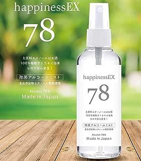 除菌 アルコール スプレー【30秒で99.999% 除菌】/日本製 アルコール78% 持ち運びにも便利 EX78