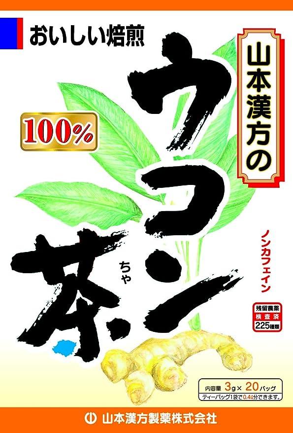 ゼリークリックある山本漢方 ウコン茶100% 3g×20