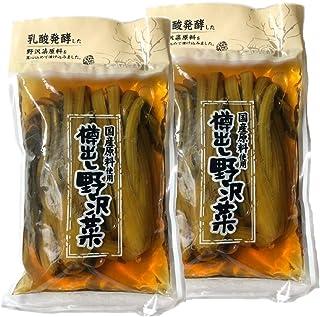 国産原料使用 樽出し野沢菜 250g ×2個