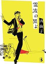 表紙: 電波の男(ひと)よ (flowers コミックス) | 西炯子