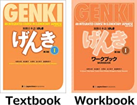 Genki 1 Third Edition: An Integrated Course in Elementary Japanese 1 Textbook & Workbook Set