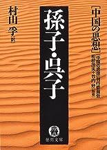 表紙: 中国の思想(10) 孫子・呉子(改訂版) (徳間文庫)   「中国の思想」刊行委員会