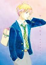 表紙: 中学聖日記(2) (FEEL COMICS) | かわかみじゅんこ