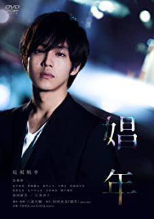 娼年 [DVD]