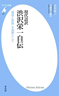現代語訳 渋沢栄一自伝 (平凡社新書0628)