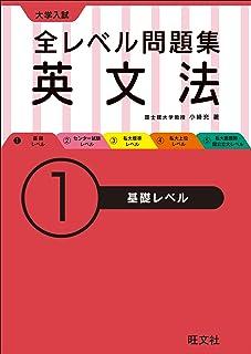 大学入試 全レベル問題集 英文法 1基礎レベル (大学入試全レベ)