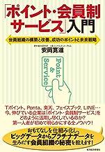 表紙: 「ポイント・会員制サービス」入門―会員組織の構築と改善、成功のポイントと未来戦略   安岡 寛道
