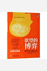 The Craving Mind (Chinese Edition) Paperback