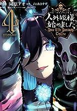 人外姫様、始めました ~Free Life Fantasy Online~(4) (シリウスKC)