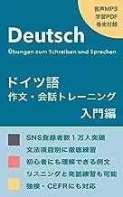 【音声付】ドイツ語作文・会話トレーニング - 入門編 (Deutsch Übungen)
