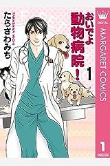 おいでよ 動物病院! 1 (マーガレットコミックスDIGITAL) Kindle版