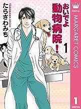 表紙: おいでよ 動物病院! 1 (マーガレットコミックスDIGITAL) | たらさわみち