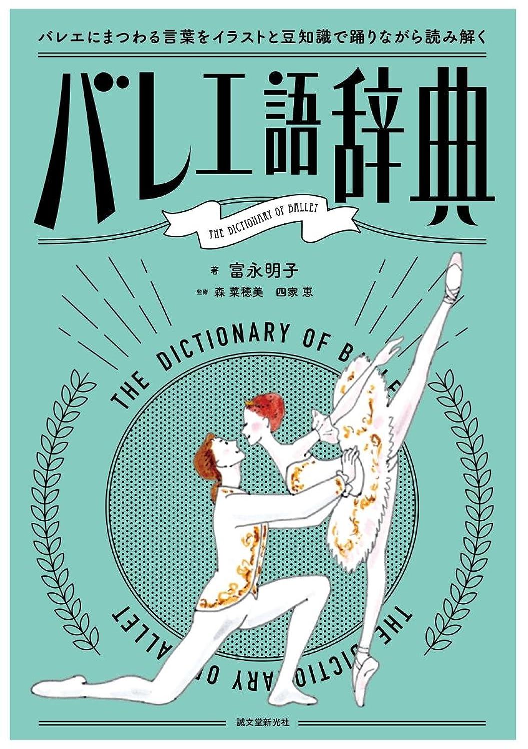 コンクリート司教変化バレエ語辞典: バレエにまつわることばをイラストと豆知識で踊りながら読み解く