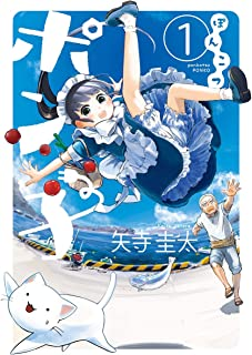 ぽんこつポン子(1) (ビッグコミックス)
