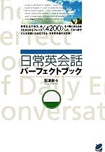 表紙: 日常英会話パーフェクトブック(CDなしバージョン)   石津奈々