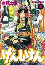 表紙: げんしけん(3) (アフタヌーンコミックス) | 木尾士目