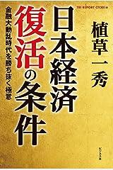 日本経済復活の条件 Kindle版