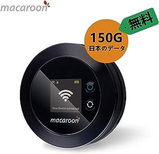 Macaroon ポケットwifi simフリー wifi モバイルルーター wifi ルーター 無線 携帯 旅行 海外 4GLTE 世界200国・地域以上対応 150GB分の日本データ付け M1