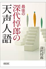 最後の深代惇郎の天声人語 (朝日文庫) Kindle版