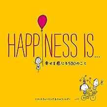 表紙: 【日本語版】HAPPINESS IS... 幸せを感じる500のこと | リサ・スウェーリング