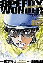 表紙: スピーディワンダー volume02 (ヤングチャンピオン・コミックス) | 綱本将也