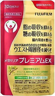 メタバリア プレミアムEX サプリメント (約30日分 240粒) 袋タイプ 機能性表示食品