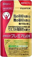 富士フイルム メタバリア プレミアムEX サプリメント (約30日分 240粒) サラシア [機能性表示食品]