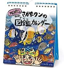 アートプリントジャパン 2020年 すギョーい!!さかなクンの図鑑(週めくり)カレンダー vol.115 1000109325