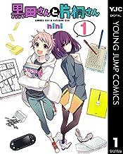 黒田さんと片桐さん 1 (ヤングジャンプコミックスDIGITAL)