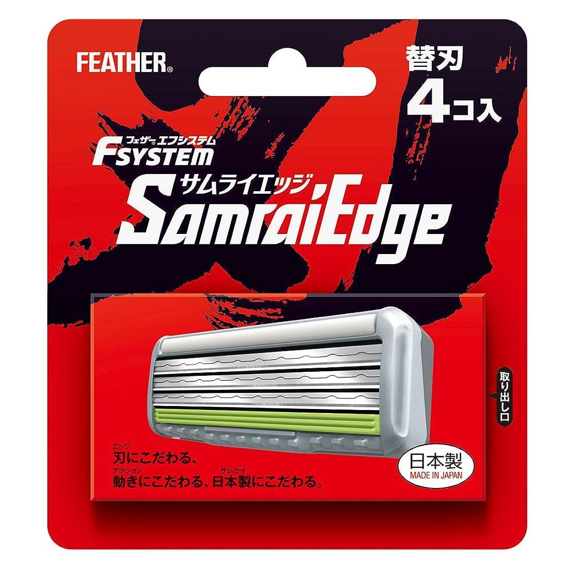 累計シチリア定期的にフェザー エフシステム 替刃 サムライエッジ 4コ入 (日本製)