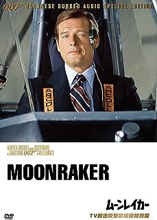 007/ムーンレイカー(TV放送吹替初収録特別版) [DVD]