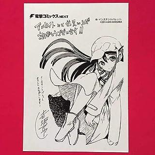 激レアib-インスタントバレット- 1巻アニメイト特典ペーパー赤坂アカ/かぐや様は告らせたい-作者 イラストカード