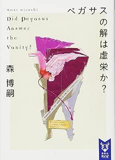 ペガサスの解は虚栄か? Did Pegasus Answer the Vanity? (講談社タイガ)