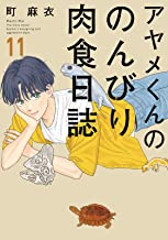 表紙: アヤメくんののんびり肉食日誌(11)【電子限定特典付】 (FEEL COMICS) | 町麻衣