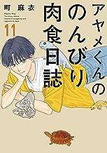 アヤメくんののんびり肉食日誌(11)【電子限定特典付】 (FEEL COMICS)