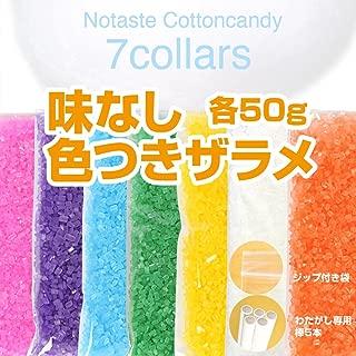 綿菓子 カラー ザラメ 7色 セット 各50g 安全な綿菓子専用棒5本付き わたあめ わたがし