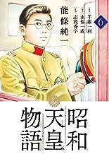 表紙: 昭和天皇物語(6) (ビッグコミックス) | 半藤一利