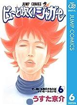 表紙: ピューと吹く!ジャガー モノクロ版 6 (ジャンプコミックスDIGITAL) | うすた京介