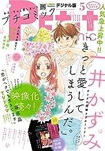 プチコミック 2017年5月号(2017年4月8日発売) [雑誌]