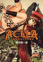 表紙: Aclla~太陽の巫女と空の神兵~ 1巻 | 高田 慎一郎