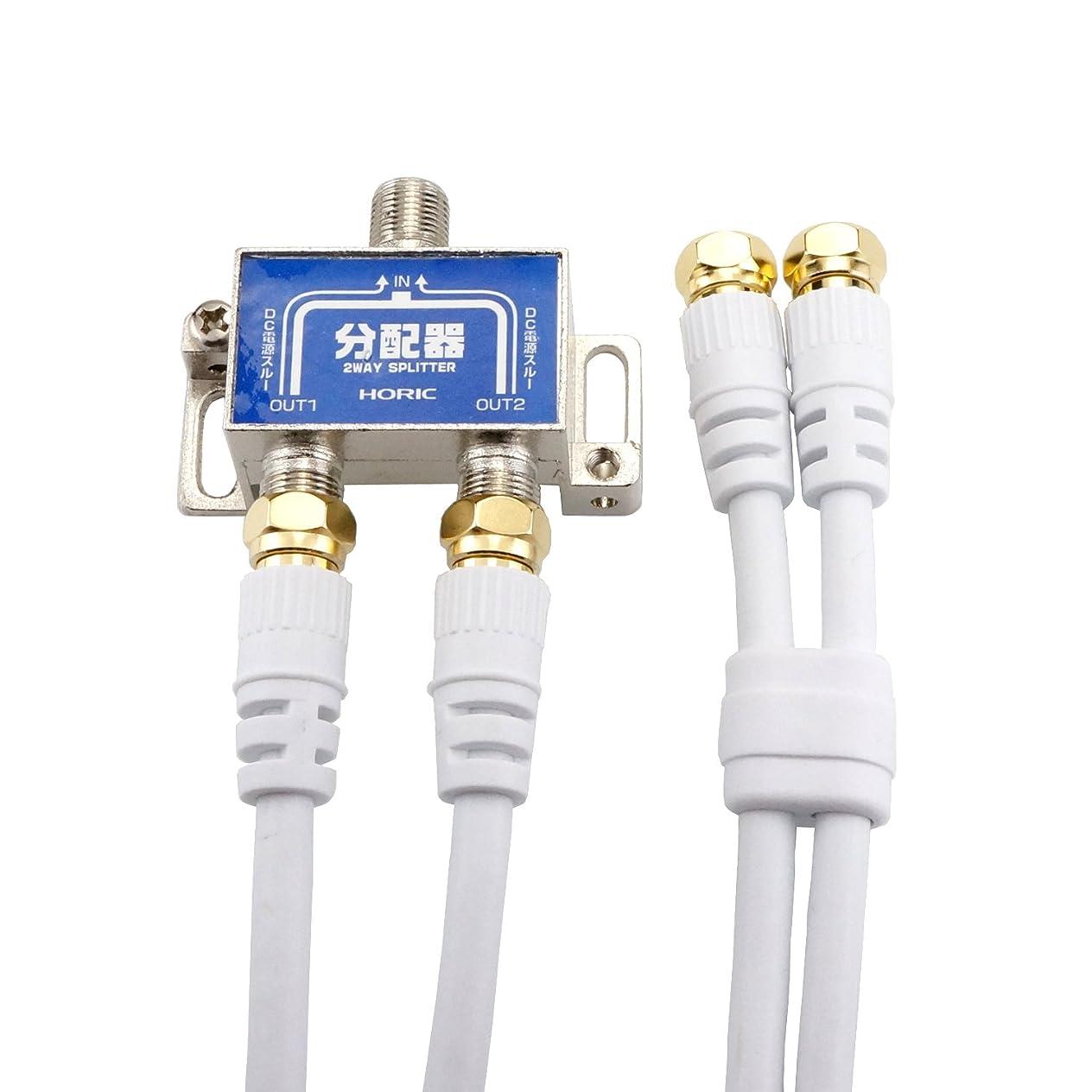 五月郵便局インストラクターHORIC アンテナ2分配器 BS/CS/地デジ/4K8K放送対応 全端子電流通過型 ケーブル2本付き(S-4C-FB) 1m HAT-2SP875