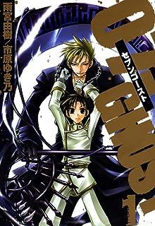 07-GHOST: 1 (ZERO-SUMコミックス)