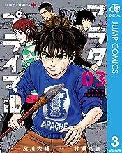 表紙: アラタプライマル 3 (ジャンプコミックスDIGITAL)   及川大輔